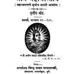 Shriimanmahaabhaarataarth 3  by विष्णु वामन - Vishnu Vaman