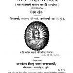 Shriimanmahaabhaarataarth 5 by विष्णु वामन - Vishnu Vaman