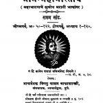 Shriimanmahaabhaarataarth 7 by विष्णु वामन - Vishnu Vaman