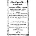 Shrijainvadrimulvadroshetech(1885) by अज्ञात - Unknown