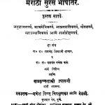 Shrimanmahabhaarat 7 by यशवंत गणेश फफे - Yashvant Ganesh Fafeरामचंद्र भिकाजी दातार - Ramchandra Bhikaji Daataar