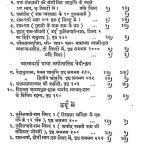 shriramtirth- publocation ke granth hindi me by अज्ञात - Unknown