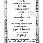 Shriyaalachaangunaasatwadarshan Naatak by नारो आपाजी गोडबोळे - Naro Aapaji Godbole