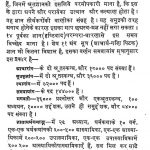 Sootrakratang Hindi by अज्ञात - Unknown