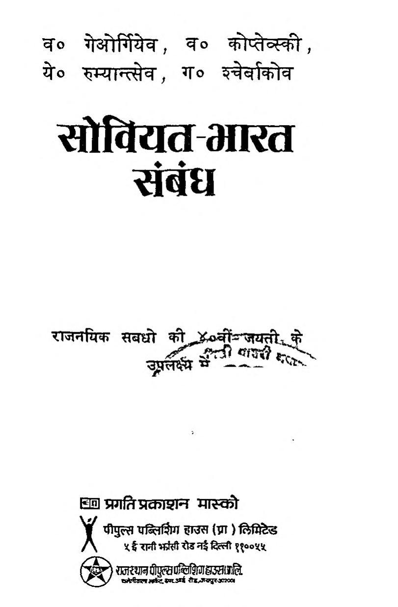 Book Image : सोवियत भारत सम्बन्ध - Soviet Bharat Sambandh