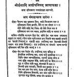 sri eishad asthopnishad sharapafakka by अज्ञात - Unknown