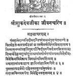 Sri Shukdevji Ka Jeewan Charitra by अज्ञात - Unknown