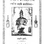 Srigyaneshwar Maharaj by लक्ष्मण रामचंद्र - Lakshman Ramchandra