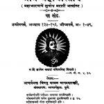 Srimanmahabharatarth by विष्णु वामन - Vishnu Vaman