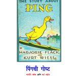 STORY OF PING by नीलांबरी जोशी - NEELAMBARI JOSHIपुस्तक समूह - Pustak Samuhमार्जोरी फ्लैक - MARJORIE FLACK