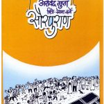 STORY OF SOLAR ENERGY by अरविन्द गुप्ता - ARVIND GUPTAपुस्तक समूह - Pustak Samuhविदुला महैस्कर - VIDULA MHAISKAR
