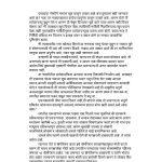 STORY OF STUFF by अरविन्द गुप्ता - ARVIND GUPTAपुस्तक समूह - Pustak Samuh