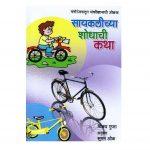 STORY OF THE CYCLE by पुस्तक समूह - Pustak Samuhविजय गुप्ता - VIJAY GUPTA