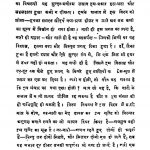 Stree-shiksha Arthat Chutr-grahani by राजेश गुप्त - Rajesh Gupt