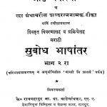 Subodh Bhashantar bhag - 2 by रावबहादुर - Ravbahadur