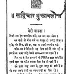 Sudvichar Muktavali  by जुगलकिशोर विमल - Jugalkishor Vimal