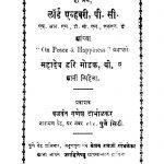 Sukh Aani Shaanti by महादेव हरि मोडक - Mahadev Hari Modak