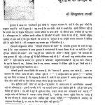 Surdas Vividh Sandharbho Mai by अज्ञात - Unknown