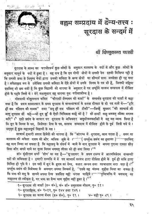 Book Image : सूरदास वविध संधर्भो में - Surdas Vividh Sandharbho Mai