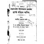 Swatantraveer Vinayakrav Savarkar by नरसिंह चिंतामणि - Narsingh Chintamaniराजाराम रानडे - Rajaram Ranade