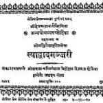 Syadvadmanjari by अगरचन्द भैरोदान सेठिया - Agarchand Bhairodan Sethiya