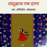 Taandulcha Ek Daana by गार्गी लागू - GARGI LAGUपुस्तक समूह - Pustak Samuh