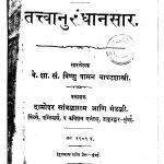 Tatvanusandhanasar by विष्णु वामन - Vishnu Vaman