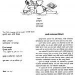 THE CHILD'S LANGUAGE AND THE TEACHER by कृष्ण कुमार - Krishna Kumarपुस्तक समूह - Pustak Samuhवर्षा सहस्रबुध्दे - VARSHA SAHASRABUDDHE