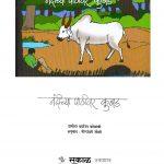 THE HUMP ON NANDI'S BACK by दामोदर धर्मानंद कोसाम्बी - DAMODAR DHARMANAND KOSAMBIपुस्तक समूह - Pustak Samuh