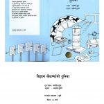 THE TOY BAG by अरविन्द गुप्ता - ARVIND GUPTAउल्हास टुमने - ULHAS TUMNEपुस्तक समूह - Pustak Samuh