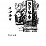 Tokonomaa by प्रभाकर पाध्ये - Prabhakar Paadhye