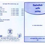TRIKONMITI ANI AALEKH by पुस्तक समूह - Pustak Samuhमनोहर रामचंद्र राइलकर - MANOHAR RAMCHANDRA RAILKAR