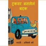Truckvar Baslelam Badak by अश्विनी बर्वे - Ashwini Barveपुस्तक समूह - Pustak Samuh