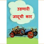 Udanari Jadoochi Car - Chiti Chiti, Bang Bang by पुस्तक समूह - Pustak Samuh