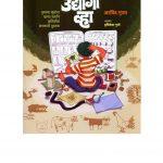 UDYOGI WHAA by अरविन्द गुप्ता - ARVIND GUPTAपुस्तक समूह - Pustak Samuhहृषिकेश गुप्ते - HRISHIKESH GUPTE