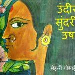 Undari Sundari Usha by पुस्तक समूह - Pustak Samuh