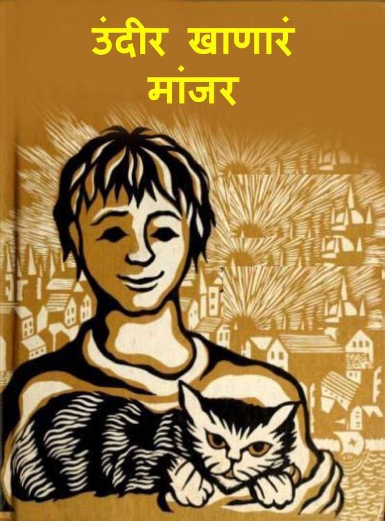 Book Image : उंदीर खाणारं मांजर - Undeer Khanar Maanjar