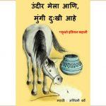 Undeer Mela Aani, Mungi Dukhi Aahe by पुस्तक समूह - Pustak Samuh