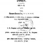 Upsanhar 10 by चिंतामण विनायक वैद्य - Chintaman Vinayak Vaidya