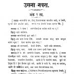 Usanaa Navaraa by ना. धों. ताम्हनकर - Na. Dhon. Tamhanakar