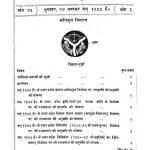 Uttar Pradesh Lejisletiv Kaunsil Kii Kaaryavaahii Kii Anukramand-ikaa Khanda-43 by अज्ञात - Unknown