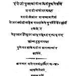 Vaachana Paathamaalaa by मेजर क्यांडी साहेब - Major Kyaandi Saaheb
