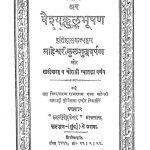 Vaishyakulbhushan Itihas Kalpdrum Maheshavarikul Shuddha Darpan by अज्ञात - Unknown