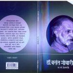 VASANT GOWARIKAR by ए० पी० देशपाण्डे- A. P. DESHPANDEपुस्तक समूह - Pustak Samuh