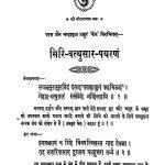 Vashtusaar Prakaran by भगवानदास जैन - Bhagwandas Jain