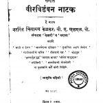 Veervidamban Natak. by नरसिंह चिंतामणि - Narsingh Chintamani