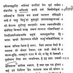 Vichar Swarup Sthiti Part-i by अज्ञात - Unknown
