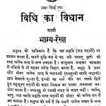 Vidhi Ka Vidhan(bhagya Rekha) by हीरालाल जैन - Heeralal Jain