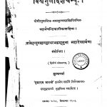 Vishwagunadarshachampu by बाळकृष्ण शास्त्री - Baalkrishn Shastri