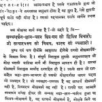 Vitrag Vigyan Part - 3 by ब्र. हरिलाल जैन - Bra. Harilal Jain